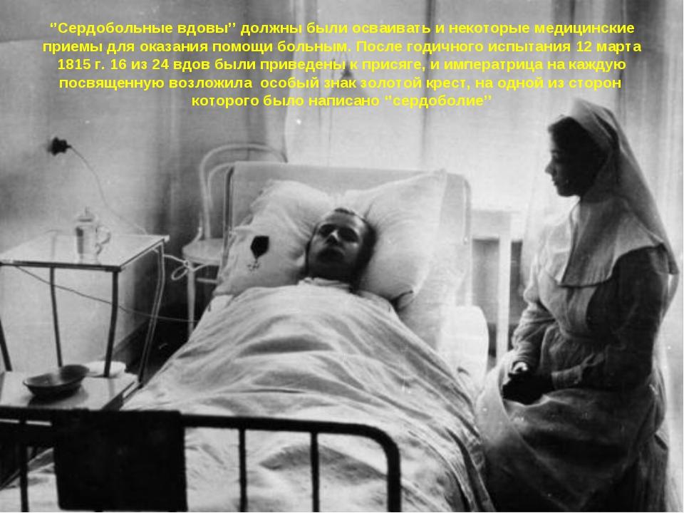 ''Сердобольные вдовы'' должны были осваивать и некоторые медицинские приемы д...