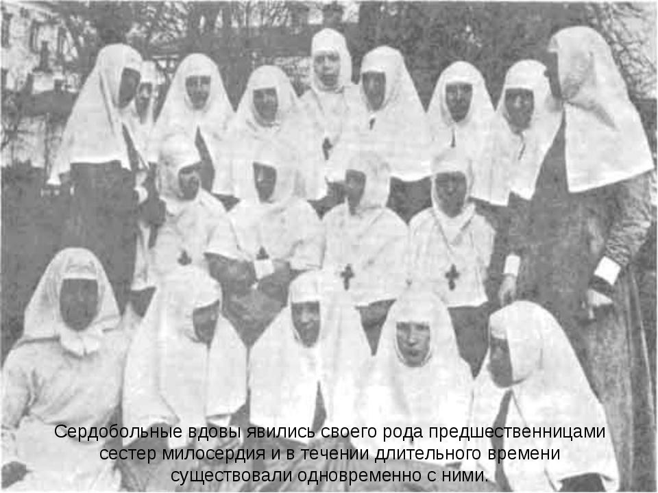 Сердобольные вдовы явились своего рода предшественницами сестер милосердия и...