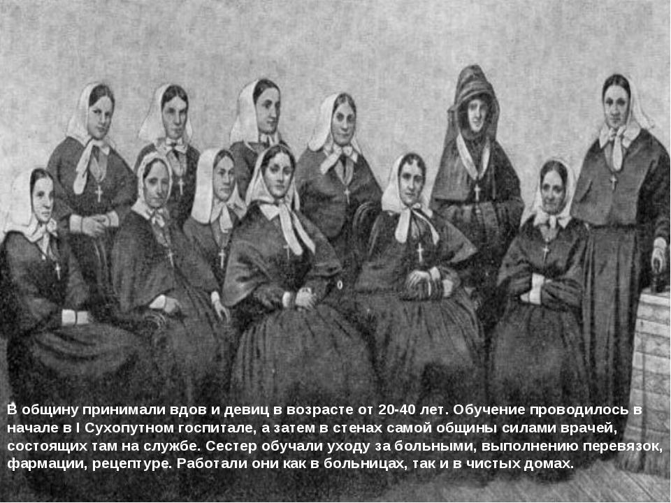 В общину принимали вдов и девиц в возрасте от 20-40 лет. Обучение проводилось...