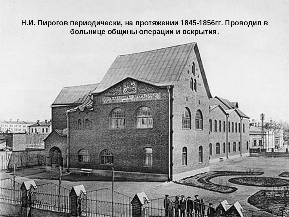 Н.И. Пирогов периодически, на протяжении 1845-1856гг. Проводил в больнице общ...