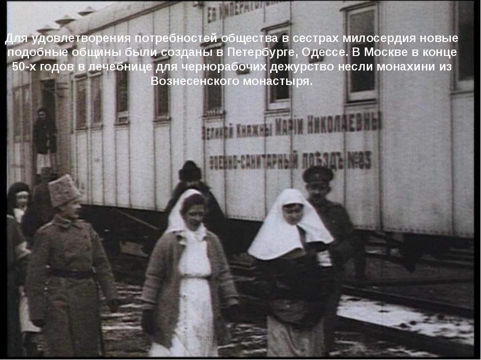 Для удовлетворения потребностей общества в сестрах милосердия новые подобные...