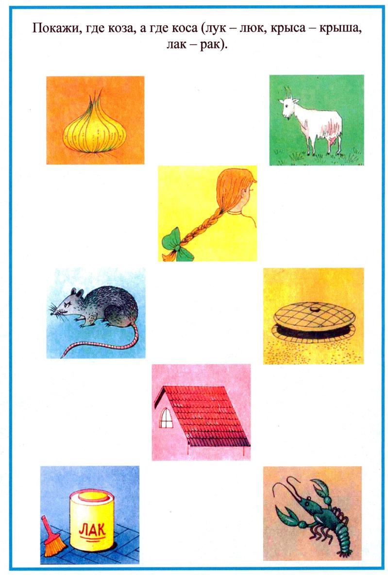 Схема фонематическое восприятие