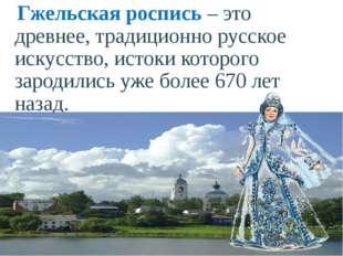 Гжельская роспись– это древнее, традиционно русское искусство, истоки которо