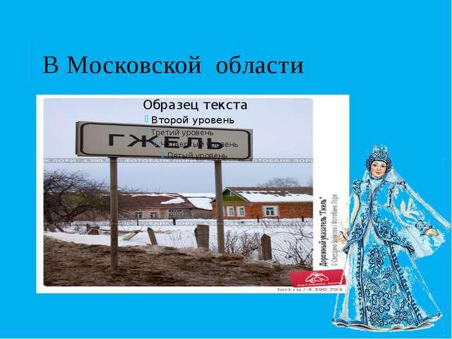 В Московской области