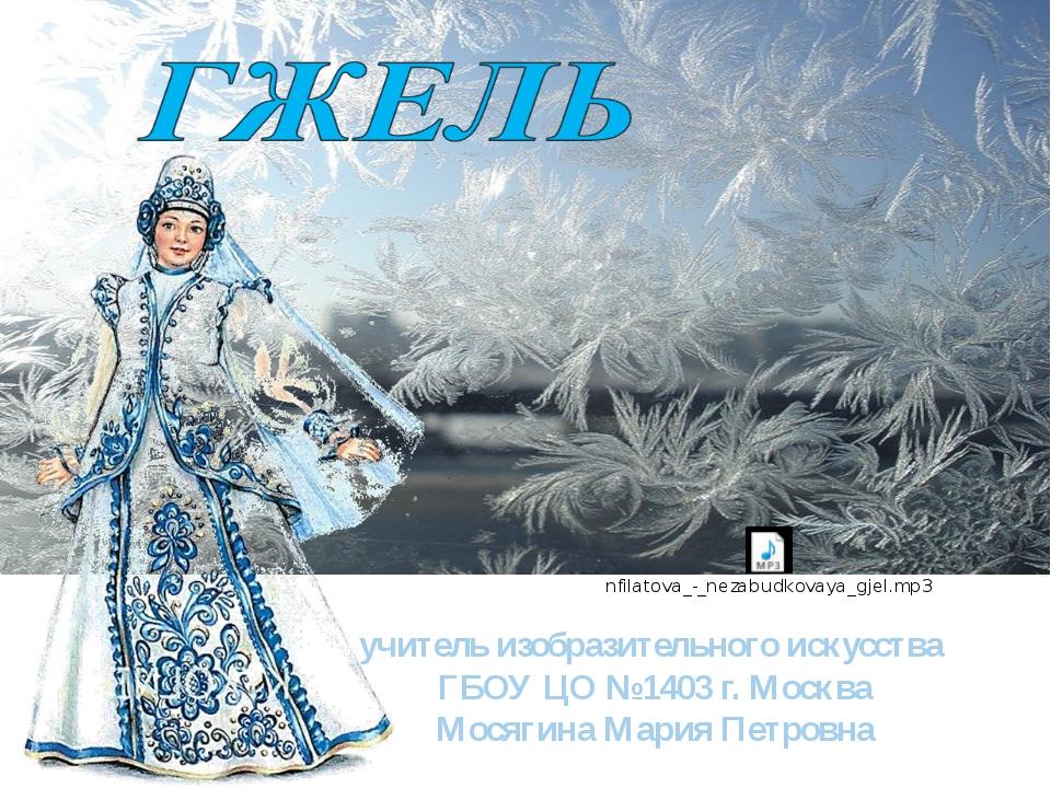 учитель изобразительного искусства ГБОУ ЦО №1403 г. Москва Мосягина Мария Пе...