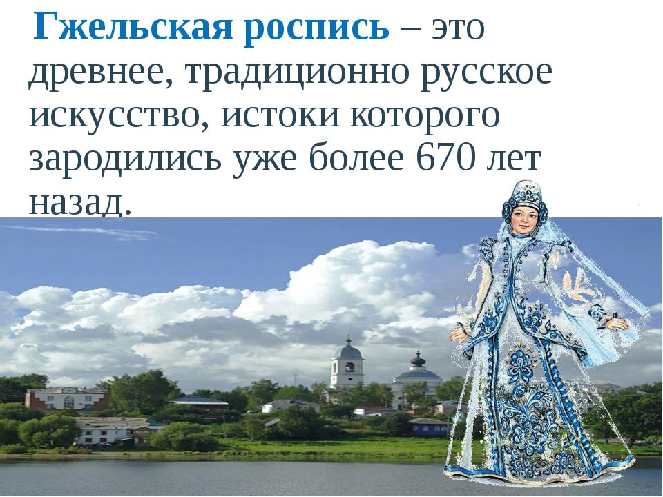 Гжельская роспись– это древнее, традиционно русское искусство, истоки которо...