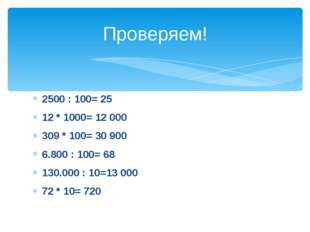 2500 : 100= 25 12 * 1000= 12 000 309 * 100= 30 900 6.800 : 100= 68 130.000 :