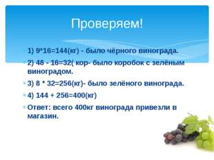 1) 9*16=144(кг) - было чёрного винограда. 2) 48 - 16=32( кор- было коробок с