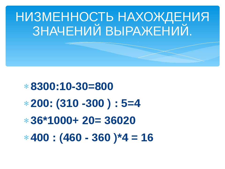 8300:10-30=800 200: (310 -300 ) : 5=4 36*1000+ 20= 36020 400 : (460 - 360 )*...