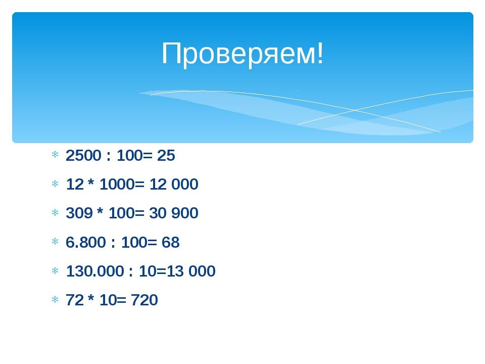 2500 : 100= 25 12 * 1000= 12 000 309 * 100= 30 900 6.800 : 100= 68 130.000 :...
