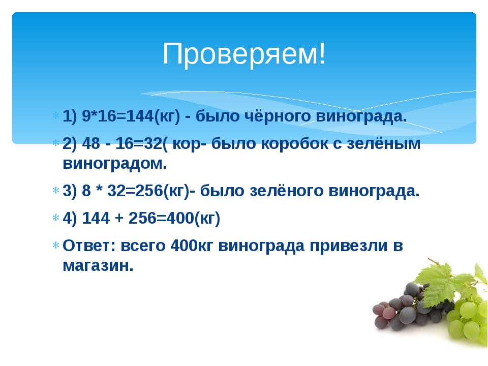 1) 9*16=144(кг) - было чёрного винограда. 2) 48 - 16=32( кор- было коробок с...