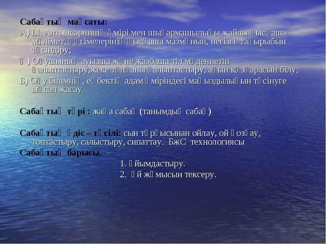 Сабақтың мақсаты: А) Ы. Алтынсариннің өмірі мен шығармашылығы жайлы қысқаша...
