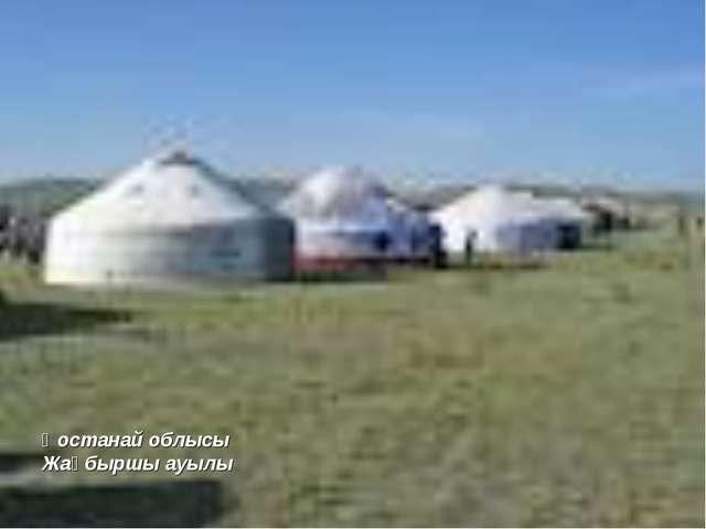 Қостанай облысы Жаңбыршы ауылы