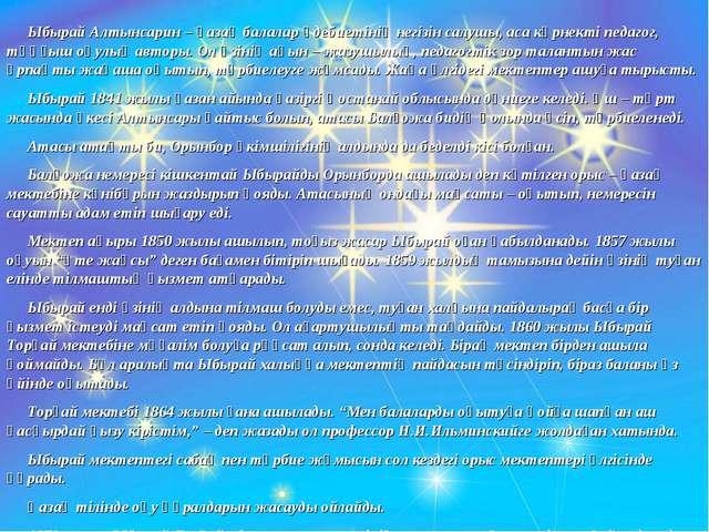 Ыбырай Алтынсарин – қазақ балалар әдебиетінің негізін салушы, аса көрнекті пе...