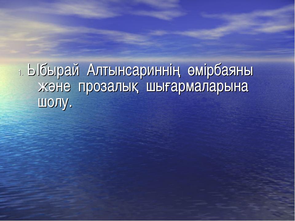 А 1. Ыбырай Алтынсариннің өмірбаяны және прозалық шығармаларына шолу.