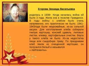 Егорова Зинаида Васильевна родилась в 1938г. Когда началась война ей было 3 г