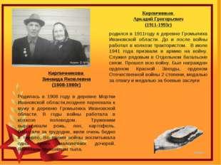 Кирпичников Аркадий Григорьевич (1911-1993г) родился в 1911году в деревне Гро