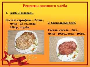 Хлеб «Тыловой». Состав: картофель – 2-3шт., мука – 0,5 ст., вода – 100гр., от