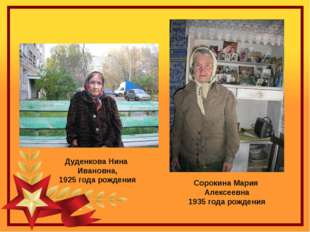 Сорокина Мария Алексеевна 1935 года рождения Дуденкова Нина Ивановна, 1925 г