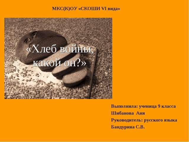 Выполнила: ученица 9 класса Шибанова Аня Руководитель: русского языка Бандури...