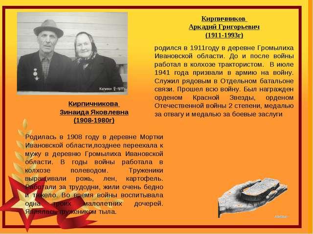 Кирпичников Аркадий Григорьевич (1911-1993г) родился в 1911году в деревне Гро...