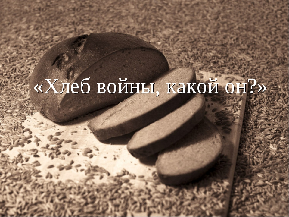 «Хлеб войны, какой он?»