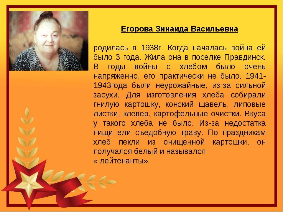 Егорова Зинаида Васильевна родилась в 1938г. Когда началась война ей было 3 г...