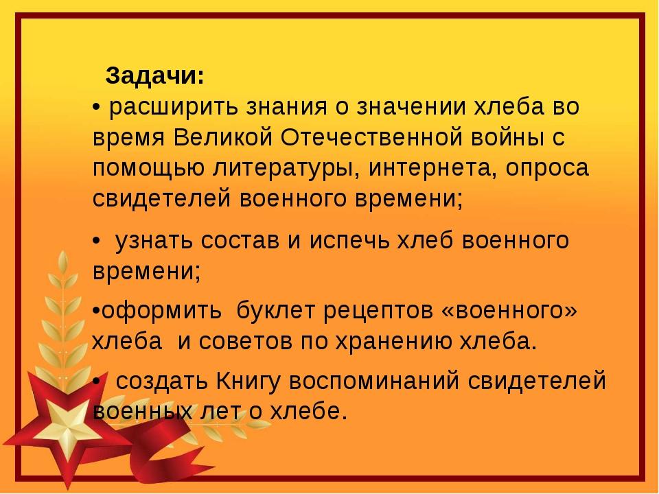 Задачи: • расширить знания о значении хлеба во время Великой Отечественной в...