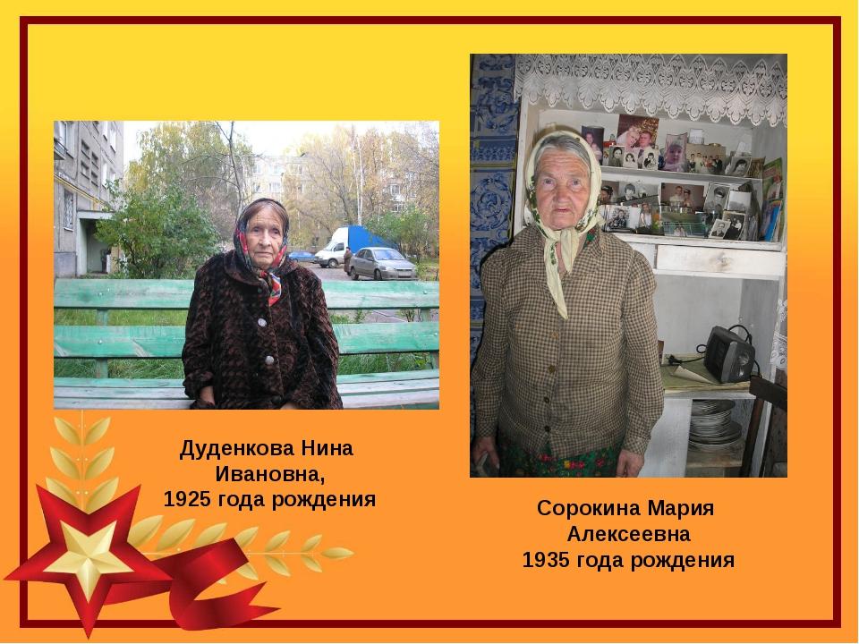 Сорокина Мария Алексеевна 1935 года рождения Дуденкова Нина Ивановна, 1925 г...