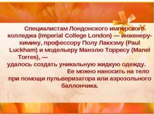 Специалистам Лондонского имперского колледжа (Imperial College London) — инже