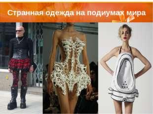Странная одежда на подиумах мира