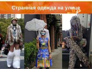 Странная одежда на улице