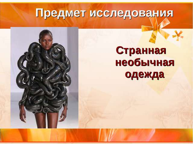 Странная необычная одежда Предмет исследования