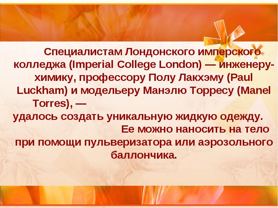 Специалистам Лондонского имперского колледжа (Imperial College London) — инже...