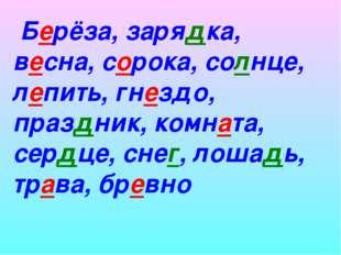 Берёза, зарядка, весна, сорока, солнце, лепить, гнездо, праздник, комната, с
