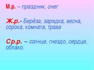 М.р. – праздник, снег Ж.р.- Берёза, зарядка, весна, сорока, комната, трава С