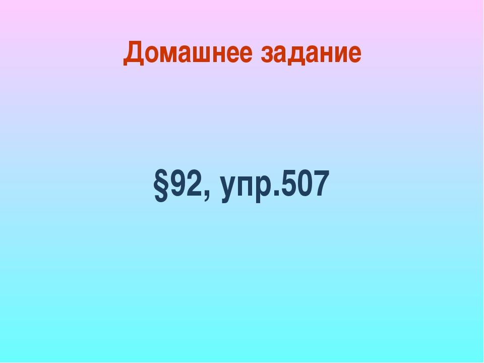 Домашнее задание §92, упр.507