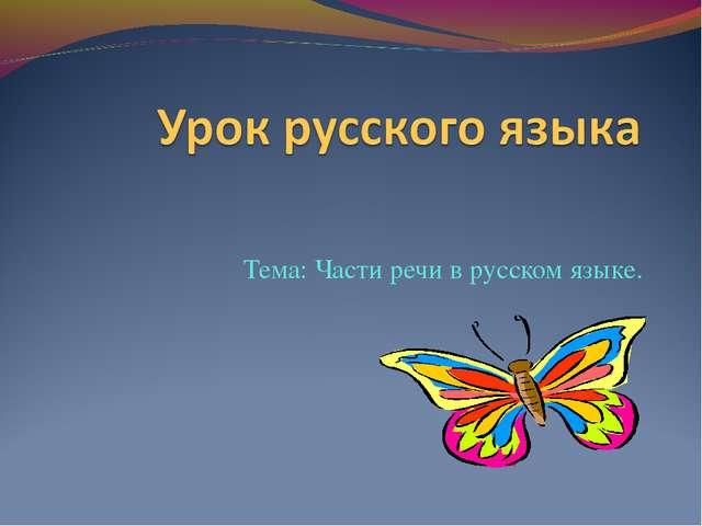 Тема: Части речи в русском языке.