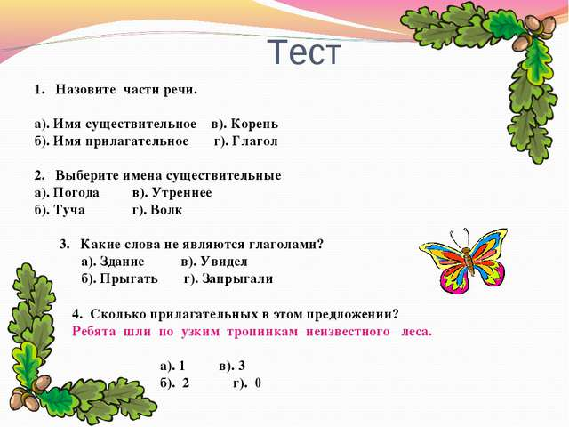 Тест 1. Назовите части речи. а). Имя существительное в). Корень б). Имя прил...
