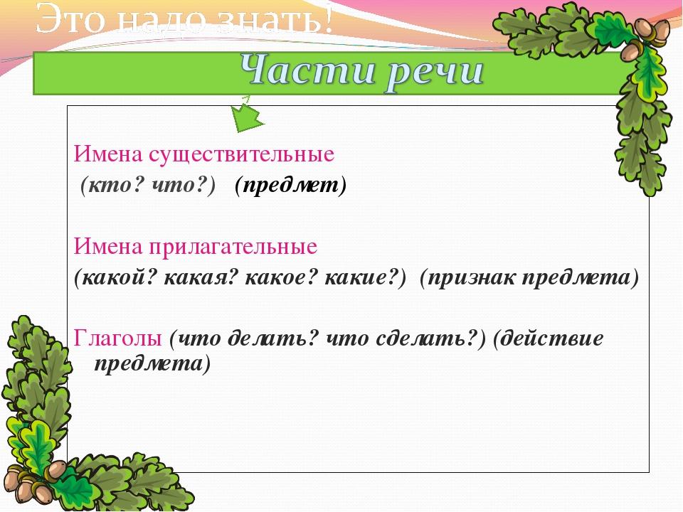 Имена существительные (кто? что?) (предмет) Имена прилагательные (какой? как...