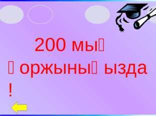 Жаңа слайд бетін құру үшін: А) Ә) Файл –ашу; Б) 50/50 Файл –құру Кірістіру –