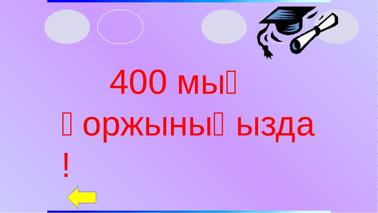 Слайдты көрсету үшін қандай амал орындаймыз? 50/50 А) Б) В)