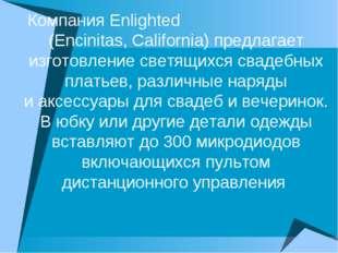 Компания Enlighted (Encinitas, California) предлагает изготовление светящихся