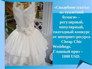 «Свадебное платье из туалетной бумаги» - регулярный, популярный, ежегодный ко