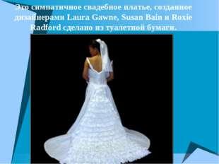 Это симпатичное свадебное платье, созданное дизайнерами Laura Gawne, Susan Ba