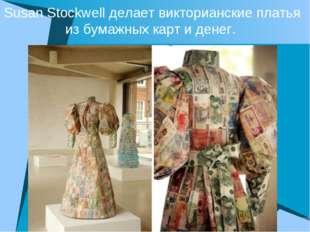 Susan Stockwell делает викторианские платья из бумажных карт и денег.
