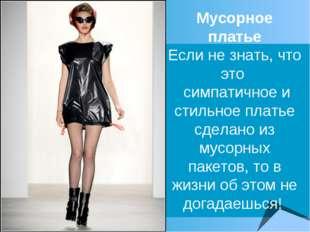 Мусорное платье Если не знать, что это симпатичное и стильное платье сделано