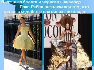 Платье из белого и черного шоколада Пако Рабан развлекался тем, что делал съе