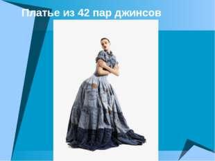 Платье из42парджинсов