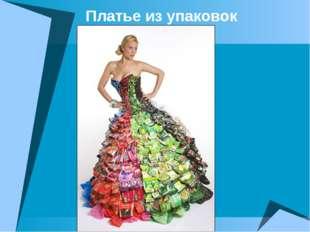 Платье из упаковок